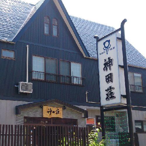 会津猪苗代の宿 神田荘