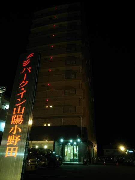 パーク・イン山陽小野田