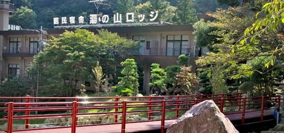 国民宿舎 湯の山ロッジ