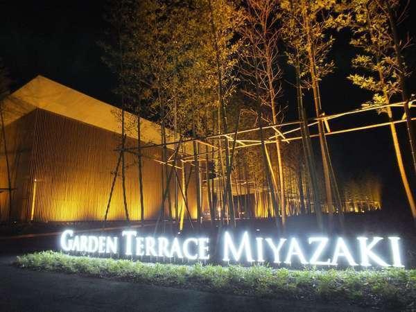 ガーデンテラス宮崎 ホテル&リゾート
