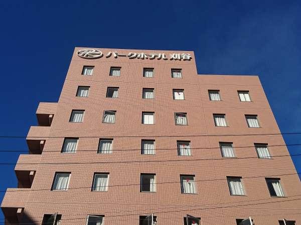 パークホテル刈谷