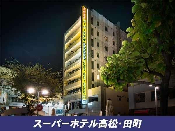 天然温泉「讃岐の湯」 スーパーホテル高松 田町