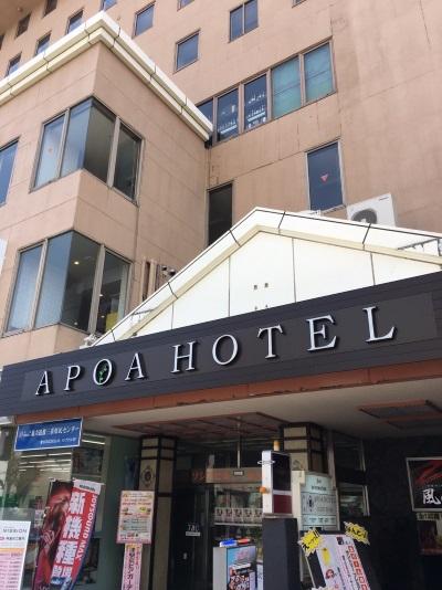 アポア ホテル 津