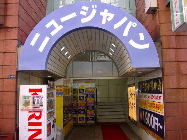 SPA&リラックス ニュージャパン