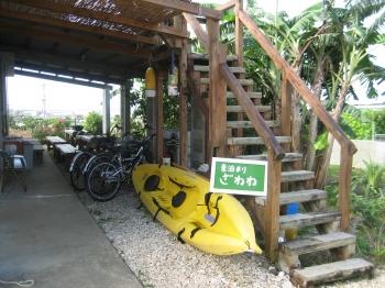 石垣島ざわわ
