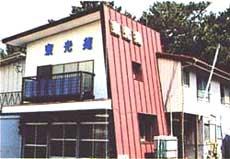 民宿 東光苑