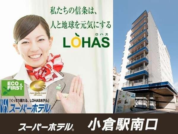 スーパーホテル 小倉駅南口