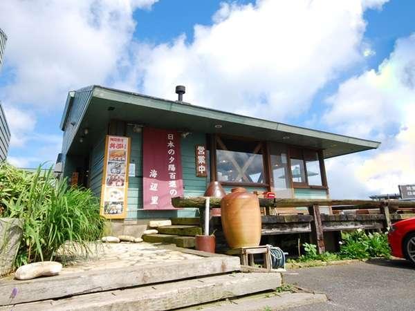 飯岡カントリーハウス 海辺里(つべり)
