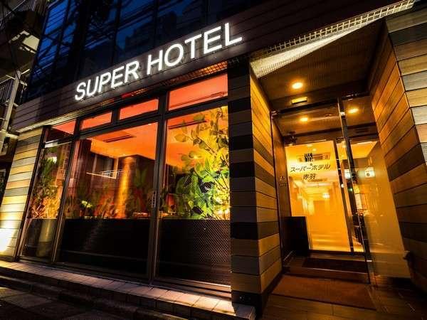 風呂 赤羽 風呂 : スーパーホテル東京・赤羽の ...