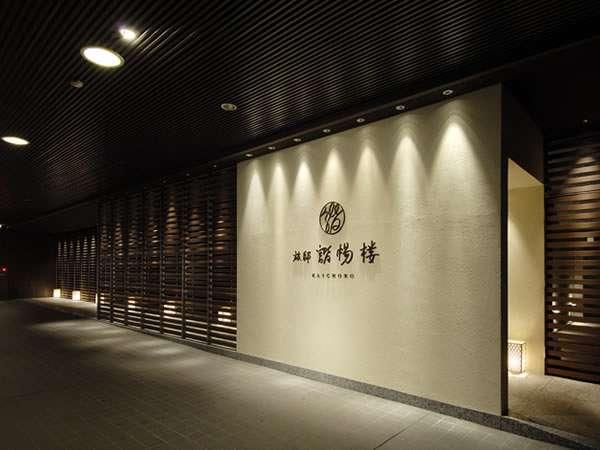 奥伊香保 旅邸 諧暢楼(かいちょうろう)