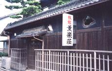 旅館 薫楽荘
