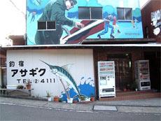 総合釣りセンター 八丈島 アサギク <八丈島>