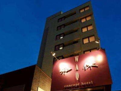 コンセプトホテル和休