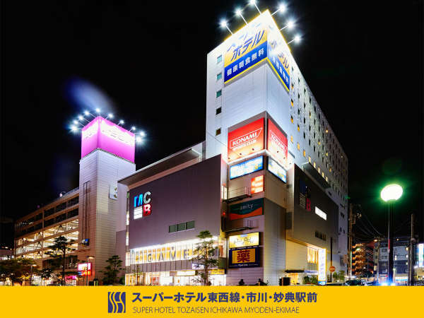 スーパーホテル東西線 市川 妙典駅前
