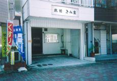 きみ家旅館<愛知県>