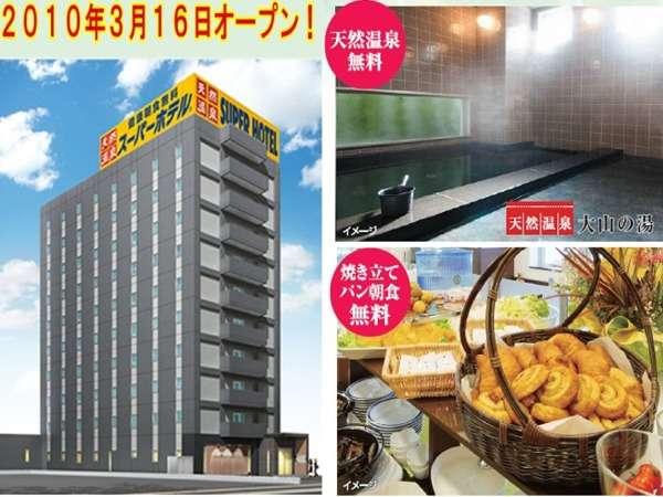 スーパーホテル米子駅前