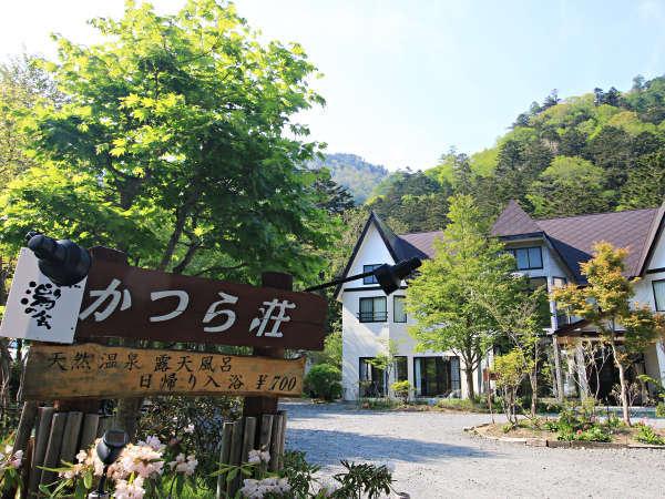 日光湯元温泉 かつら荘