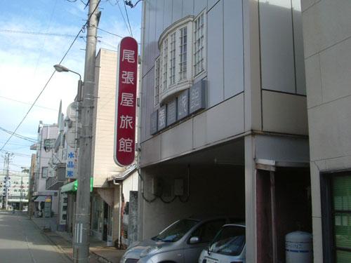 尾張屋旅館