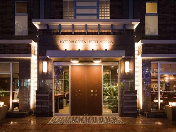 鳥取グリーンホテルモーリス