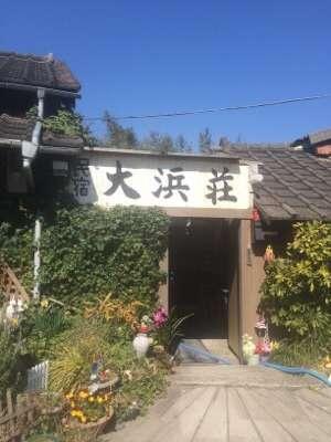 民宿 大浜荘<徳島県>