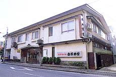 味の宿 白洋旅館