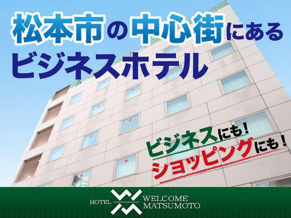 ホテルウェルカム松本