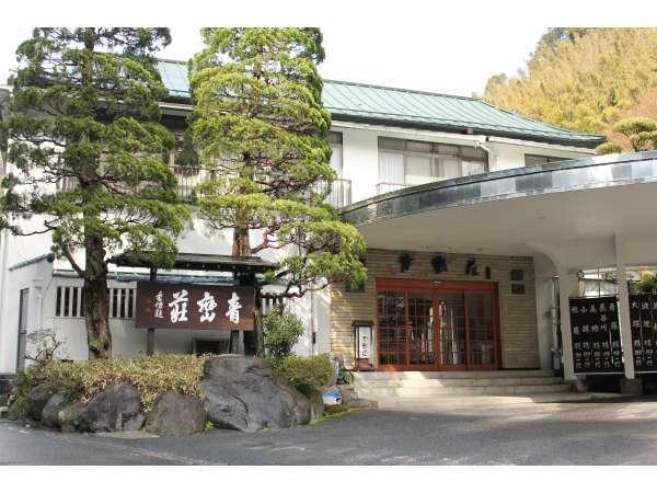 湯河原温泉 青巒荘(せいらんそう)