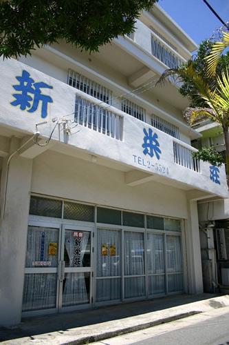 (民宿) 新栄荘 <石垣島>
