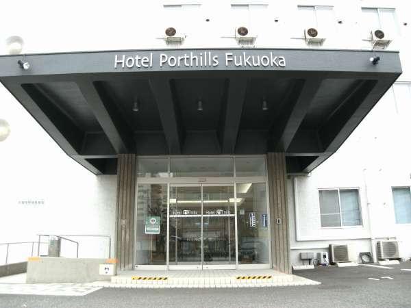 ホテル ポートヒルズ福岡