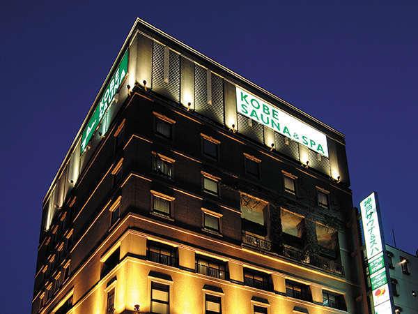 神戸サウナ&スパ(ホテルカプセルイン神戸)
