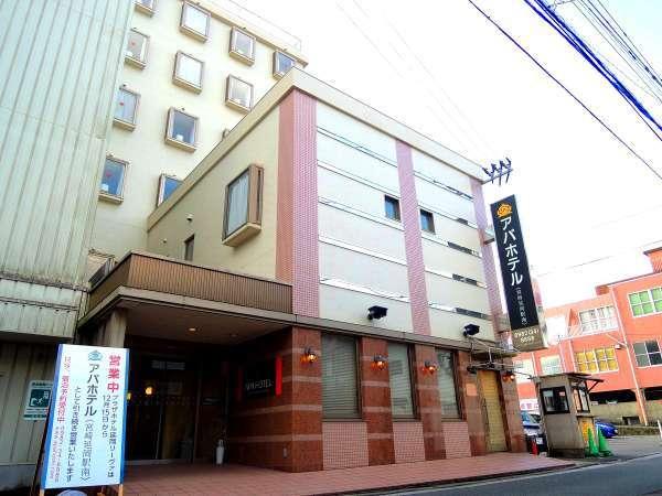 アパホテル<宮崎延岡駅南>