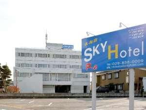 水海道スカイホテル