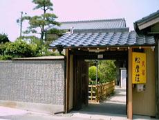 民宿 松彦荘