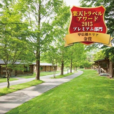 軽井沢プリンスホテル イースト&ウェスト 写真