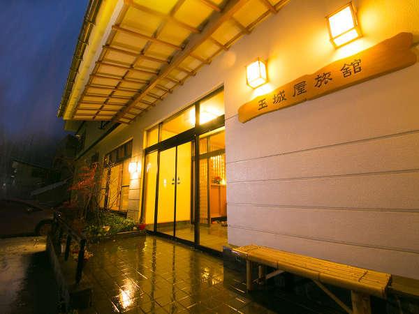 松之山温泉 玉城屋旅館