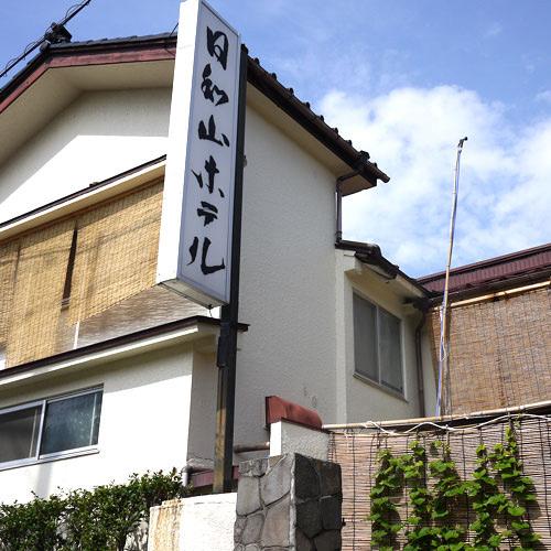 日和山ホテル