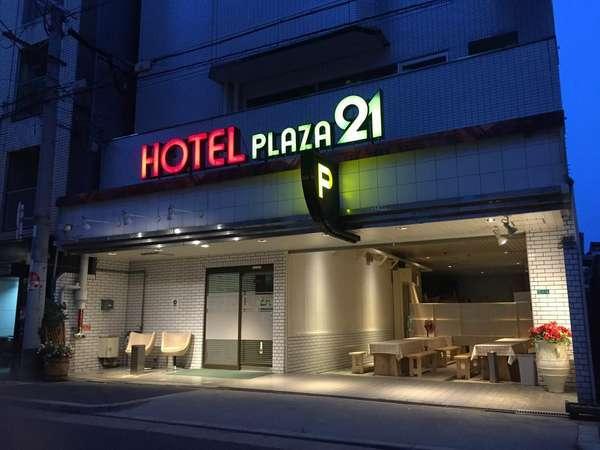 ホテルプラザ21