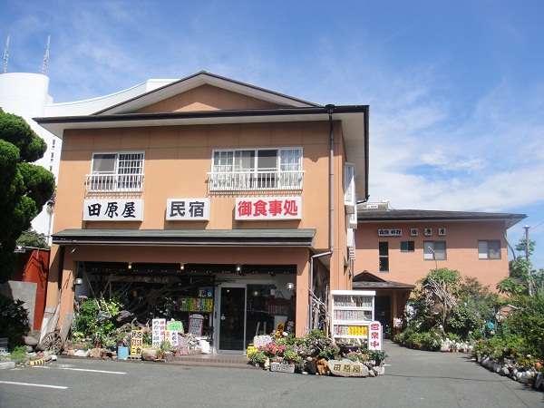 民宿 田原屋