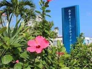 ホテルイーストチャイナシー <石垣島>