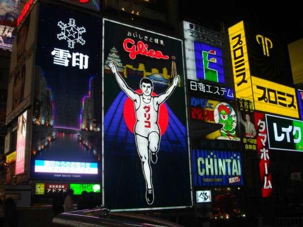 グランパスinn 大阪 写真
