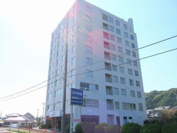 紀州鉄道 房総白浜ホテル