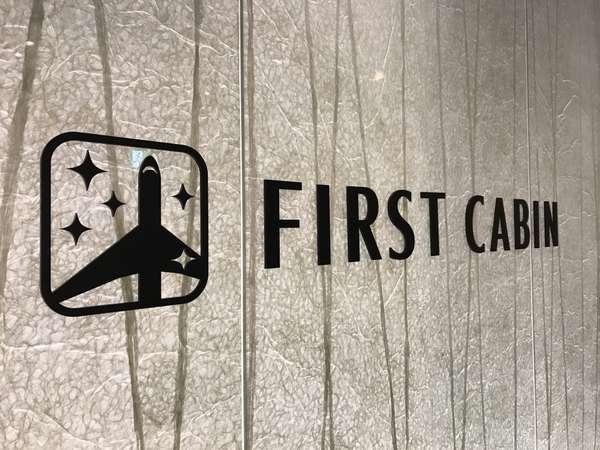ファーストキャビン関西空港 (FIRST CABIN)