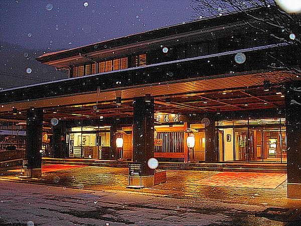 平湯館 生粋源泉の宿