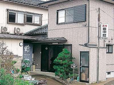 由良温泉 田中荘