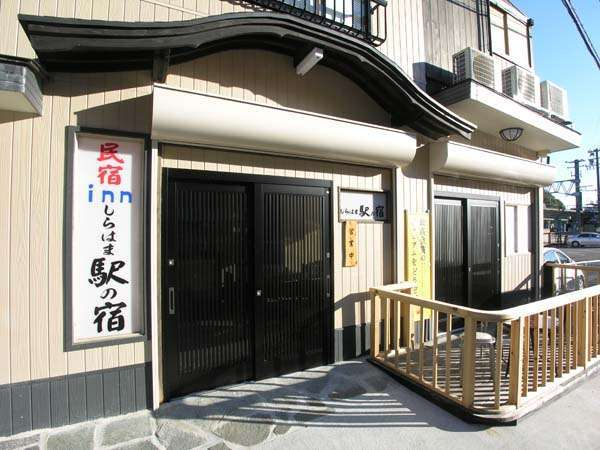 民宿innしらはま 駅の宿