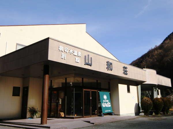 桃の木温泉 別館山和荘
