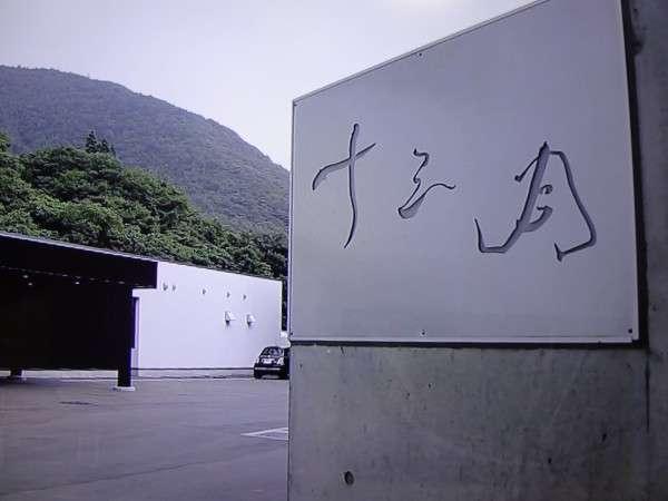 鉛温泉「藤三旅館 別邸」心の刻 十三月