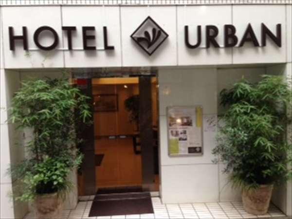 ホテル アーバン<HOTEL URBAN>