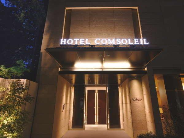 ホテルコンソレイユ 芝・東京(リッチモンドホテルズ提携ホテル)