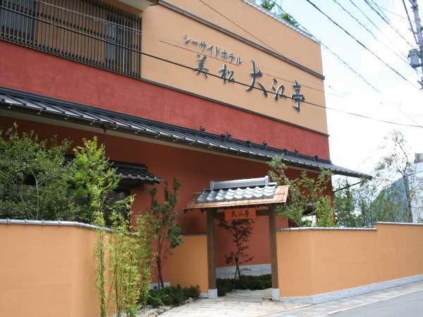 別府温泉 シーサイドホテル 美松 大江亭